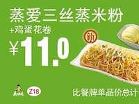 Z18 早餐 蒸爱三丝蒸米粉+鸡蛋花卷 2018年8月9月凭真功夫优惠券11元 省3元起
