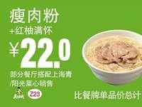 Z23 早餐 瘦肉粉+红柚满怀 2018年8月9月凭真功夫优惠券22元 省5元起