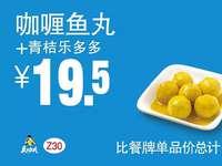 Z30 咖喱鱼丸+青桔乐多多 2018年8月9月凭真功夫优惠券19.5元 省3.5元起