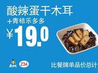 Z34 酸辣蛋干木耳+青桔乐多多 2018年8月9月凭真功夫优惠券19元 省3元起
