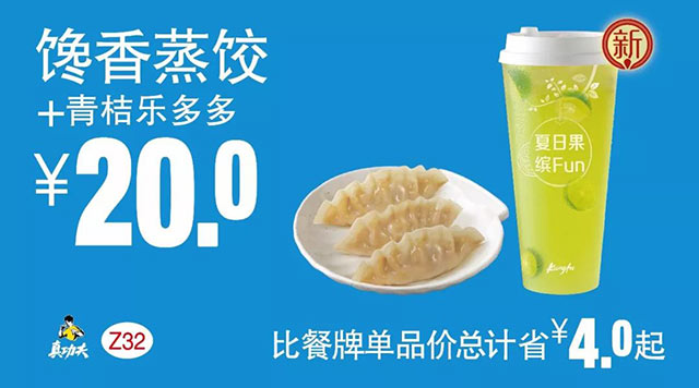 Z32 馋香蒸饺+青桔乐多多 2018年8月9月凭真功夫优惠券20元 省4元起