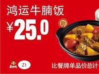 Z1 鸿运牛腩饭 2019年1月2月3月凭真功夫优惠券25元