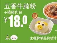 Z10 早餐 五香牛腩粉+猪猪肉包  2019年1月2月3月凭真功夫优惠券18元