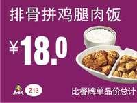 Z13 排骨拼鸡腿肉饭 2019年2月3月凭真功夫优惠券18元