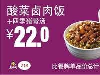 Z16 酸菜卤肉饭+四季猪骨汤 2019年2月3月凭真功夫优惠券22元