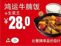 Z3 鸿运牛腩饭+生菜王 2019年1月2月3月凭真功夫优惠券28元