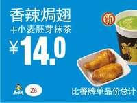 Z6 下午茶 香辣焗翅+小麦胚芽抹茶  2019年1月2月3月凭真功夫优惠券14元