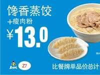 Z7 下午茶 馋香蒸饺+瘦肉粉  2019年1月2月3月凭真功夫优惠券13元