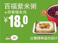 Z9 早餐 百福紫米粥+荷香糯米鸡  2019年1月2月3月凭真功夫优惠券18元