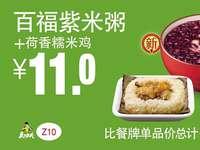 Z10 早餐 百福紫米粥+荷香糯米鸡 2019年3月4月5月凭真功夫优惠券11元