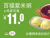 Z12 早餐 百福紫米粥+鸡蛋花卷 2019年3月4月5月凭真功夫优惠券11元