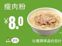 Z13 早餐 瘦肉粉 2019年3月4月5月凭真功夫优惠券8元