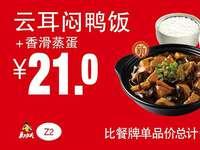 Z2 云耳闷鸭饭+香滑蒸蛋 2019年3月4月5月凭真功夫优惠券21元