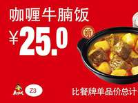 Z3 咖喱牛腩饭 2019年3月4月5月凭真功夫优惠券25元