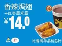 Z7 下午茶 香辣焗翅+红枣黑米露 2019年3月4月5月凭真功夫优惠券14元
