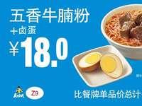 Z9 下午茶 五香牛腩粉+卤蛋 2019年3月4月5月凭真功夫优惠券18元
