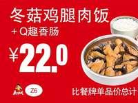 Z6 冬菇鸡腿肉饭+Q趣香肠 2019年7月8月9月凭真功夫优惠券22元