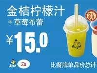 Z8 下午茶 金桔柠檬汁+草莓布蕾 2019年7月8月9月凭真功夫优惠券15元