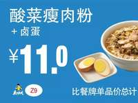 Z9 下午茶 酸菜瘦肉粉+卤蛋 2019年7月8月9月凭真功夫优惠券11元