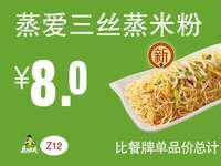 Z12 早餐 蒸爱三丝蒸米粉  2019年7月8月9月凭真功夫优惠券8元