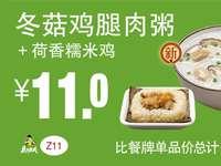 Z11 早餐 冬菇鸡腿肉粥+荷香糯米鸡  2019年7月8月9月凭真功夫优惠券11元