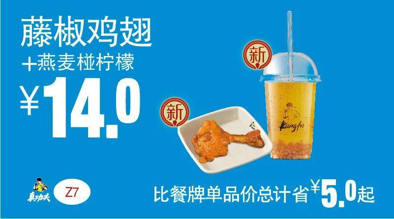Z7 下午茶 藤椒鸡翅+燕麦椪柠檬 2019年5月6月7月凭真功夫优惠券14元 省5元起