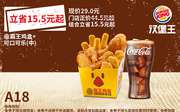 A18 立省15.5元 霸王鸡盒+可口可乐(中) 2019年9月10月11月凭汉堡王优惠券29元