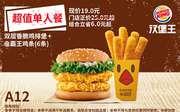 A12 超值单人餐 双层香脆鸡排堡+霸王鸡条6条 2019年9月10月11月凭汉堡王优惠券19元