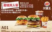超值2人餐 A01 双层藤椒鸡排堡+狠霸王牛堡+可口可乐(中)+薯霸王(中) 2020年1月2月3月凭汉堡王优惠券36元