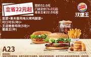 套餐省22元 A23 皇堡+果木香風味火烤雞腿堡+中可樂+王道嫩香雞塊5塊+薯霸王(中) 2020年1月2月3月憑漢堡王優惠券52元