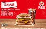 A09 2层芝士牛肉堡+可口可乐(中) 2020年3月4月5月凭汉堡王优惠券17元