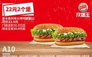 A10 果木香风味火烤鸡腿堡2份 2020年3月4月5月凭汉堡王优惠券22元