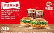 A16 美式鸡排堡+霸辣鸡腿堡+2杯可口可乐(中) 2020年3月4月5月凭汉堡王优惠券23元