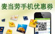 麦当劳手机优惠券,麦当劳优惠券手机版下载到手机出示即享优惠