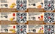 麦当劳2017年11月1日至11月28日优惠券整张版,手机版M记优惠券点餐出示给店员扫码享优惠