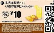 S1 微信优惠 枇杷洋梨派(1个)+海盐柠檬苏打风味汽水(1杯) 2017年11月凭麦当劳优惠券10元 省9元起