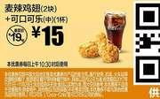 S11 麦辣鸡翅(2块)+可口可乐(中)(1杯) 2017年11月凭麦当劳优惠券15元 省4元