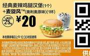 S12 经典麦辣鸡腿汉堡(1个)+麦旋风(奥利奥原味)(1杯) 2017年11月凭麦当劳优惠券20元 省5元