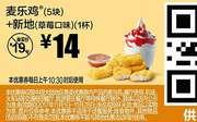 S15 麦乐鸡5块+新地草莓口味1杯 2017年11月凭麦当劳优惠券14元 省5元