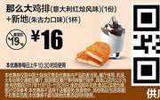 S3 那么大鸡排(意大利红烩风味)(1份)+新地(朱古力口味)(1杯) 2017年11月凭麦当劳优惠券16元 省3元起