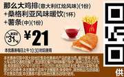 S5 那么大鸡排(意大利红烩风味)(1份)+桑格利亚风味暖饮(1杯)+薯条(中)(1份) 2017年11月凭麦当劳优惠券21元 省9元起