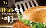 麦当劳10元汉堡,板烧鸡腿堡限时10元,十元吃到堡