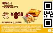 A11 薯条(小)+菠萝派1个 2017年1月2月凭麦当劳优惠券8.5元