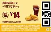 A12 麦辣鸡翅2块+可口可乐(中) 2017年1月2月凭麦当劳优惠券14元