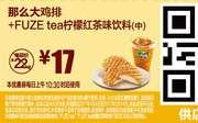 A15 那么大鸡排+FUZE tea柠檬红茶味饮料(中) 2017年1月2月凭麦当劳优惠券17元
