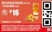 A4 爱妃笑荔枝泡泡茶(冷)+好运鸡柳4块 2017年1月2月凭麦当劳优惠券16元