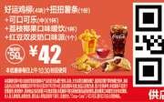A6 好运鸡柳4块+扭扭薯条+可口可乐(中)+荔枝椰果口味暖饮+红豆双皮奶口味派 2017年1月2月凭麦当劳优惠券42元
