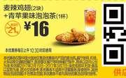 M12 麦辣鸡翅2块+青苹果味泡泡茶1杯 2017年2月3月凭麦当劳优惠券16元