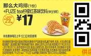 M15 那么大鸡排1份+FUZE tea柠檬红茶味饮料(中)1杯 2017年2月3月凭麦当劳优惠券17元