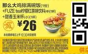 M16 那么大鸡排满碗饭1份+FUZE tea柠檬红茶味饮料(中)1杯+甜香玉米杯(小)1杯 2017年2月3月凭麦当劳优惠券26元
